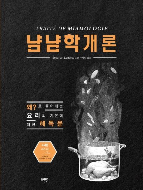 Traite-de-miamologie-coreen